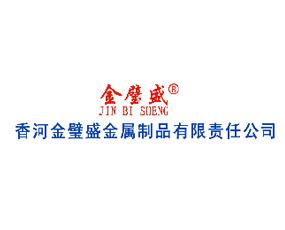 香河金璧盛金属制品有限责任公司