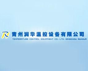 青州润华温控设备有限公司