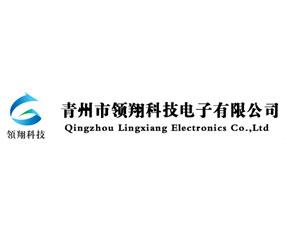 青州领翔电子科技有限公司