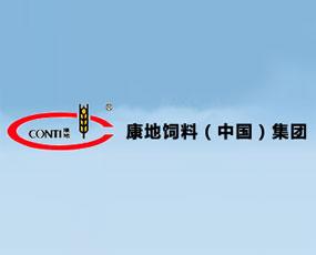 康地饲料添加剂(北京)有限公司
