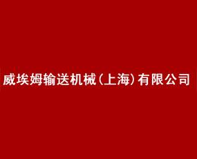 威埃姆输送机械(上海)有限公司