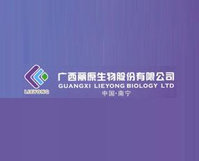 广西丽原生物股份有限公司