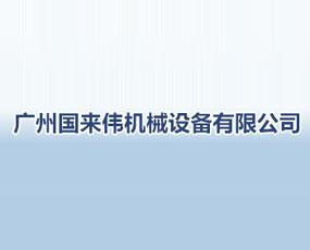 广州国来伟机械有限公司