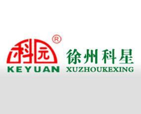 徐州科星科技发展有限公司