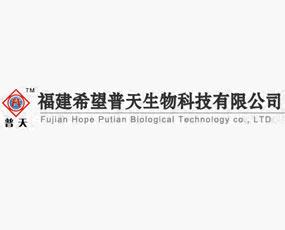 福建希望普天生物科技有限公司