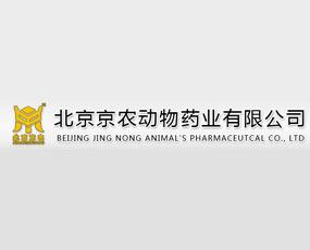 北京京农动物药业有限公司