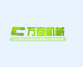 四川彭州万春机械