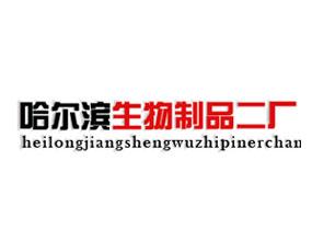 哈尔滨生物制品二厂有限责任公司