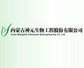 内蒙古神元生物工程股份有限公司