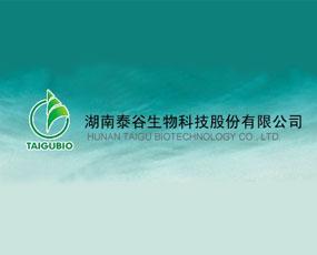 湖南泰谷生物科技股份有限公司