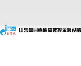 山东莘县嘉德盛数控采暖设备有限公司