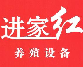 河南省进家红养殖设备