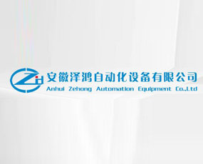 安徽泽鸿自动化设备有限公司