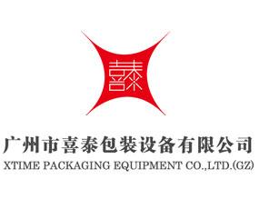 广州市喜泰包装设备有限公司