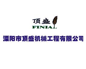 溧阳市顶盛机械工程有限公司