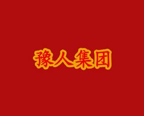 河南豫人牧业有限公司