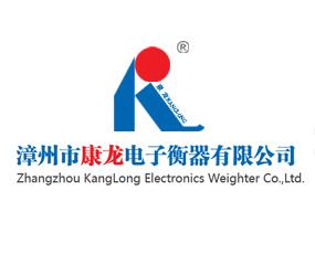 漳州市康龙电子衡器有限公司