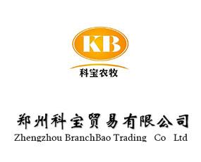郑州科宝贸易有限公司