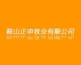 辽宁鞍山正申牧业有限公司