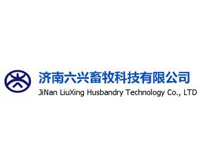 济南六兴畜牧科技有限公司
