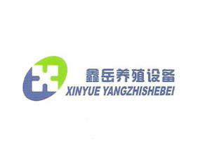 沧州鑫岳畜牧养殖设备厂