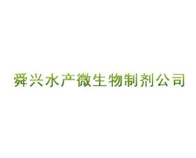 舜兴水产微生物制剂公司