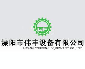 江苏省溧阳市伟丰设备有限公司