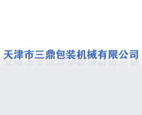 天津市三鼎包装机械有限公司
