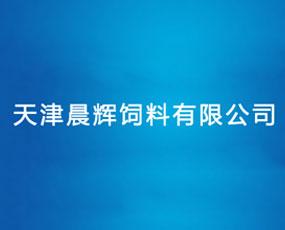 天津晨辉饲料有限公司