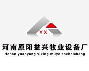 原阳益兴牧业设备厂