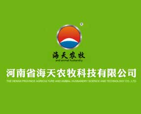 河南省海天农牧科技有限公司