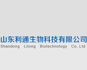 山东利通生物科技有限公司