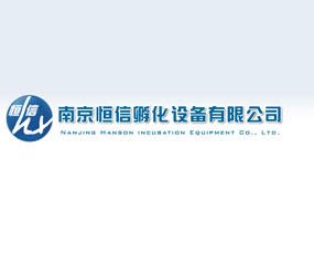 南京恒信孵化设备有限公司