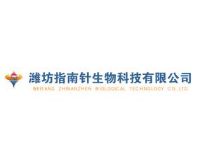 潍坊指南针生物科技有限公司