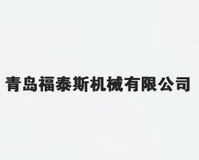 青岛福泰斯机械有限公司