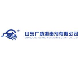 山东广威消毒剂有限公司