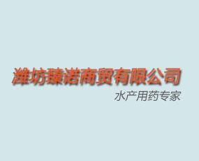 山东省潍坊臻诺商贸有限公司