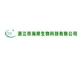 广东省湛江海邦生物科技有限公司