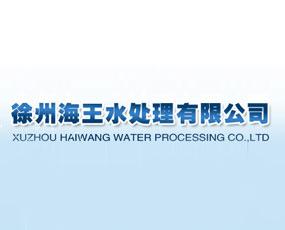 徐州市海王水处理有限公司