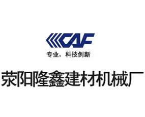 郑州市荥阳隆鑫建材机械厂