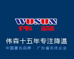 广州市伟森机电科技有限公司