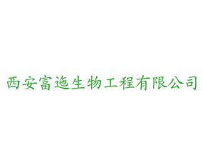 西安富迤生物工程有限公司