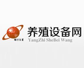 河南太康县银星养殖设备有限责任公司