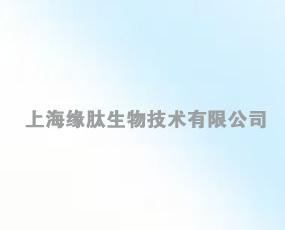 上海缘肽生物技术有限公司