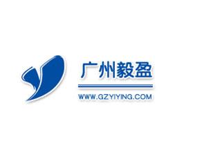 广州市毅盈贸易有限公司