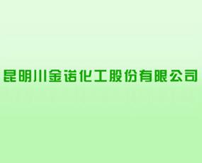 昆明川金诺化工股份有限公司
