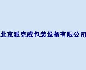 北京派克威包装设备有限公司