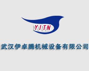 武汉伊卓腾(一腾)机械设备有限公司