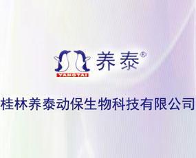 桂林养泰动保生物科技有限公司