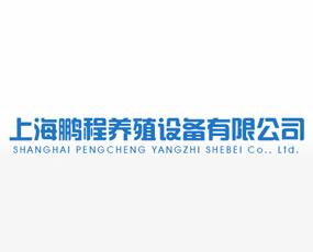 上海鹏程有限公司